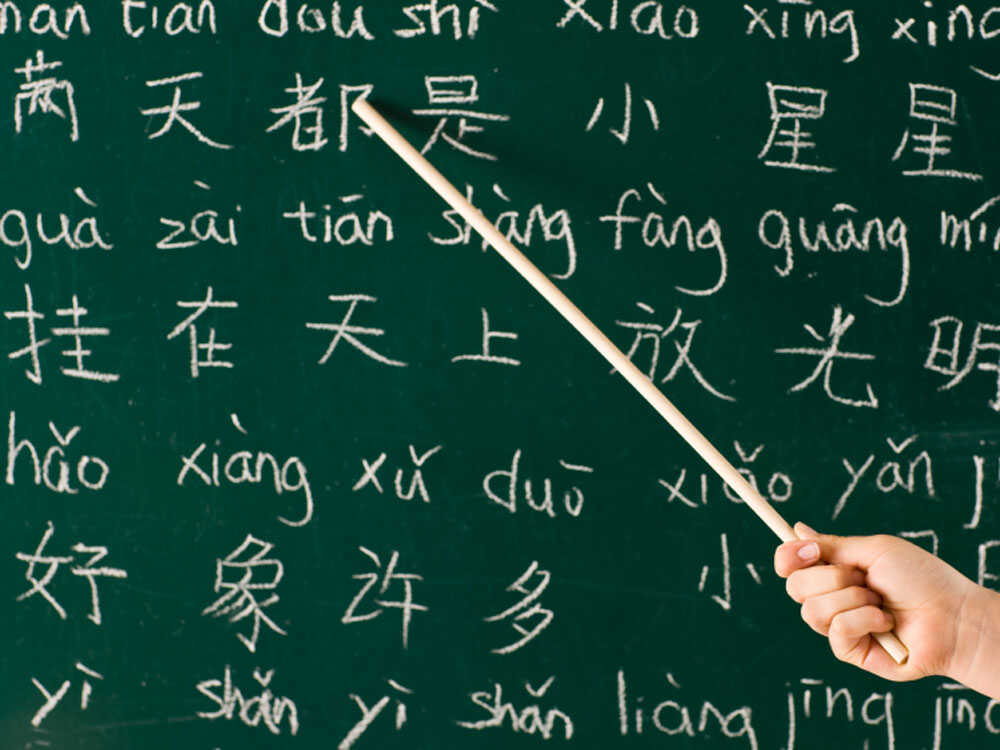 Chinese characters on a blackboard