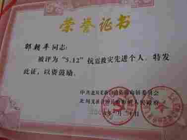 Chen Yan's relative, Shao Chaoping, saved a fellow villager trapped under rubble by the earthquake and received this award from his township government.