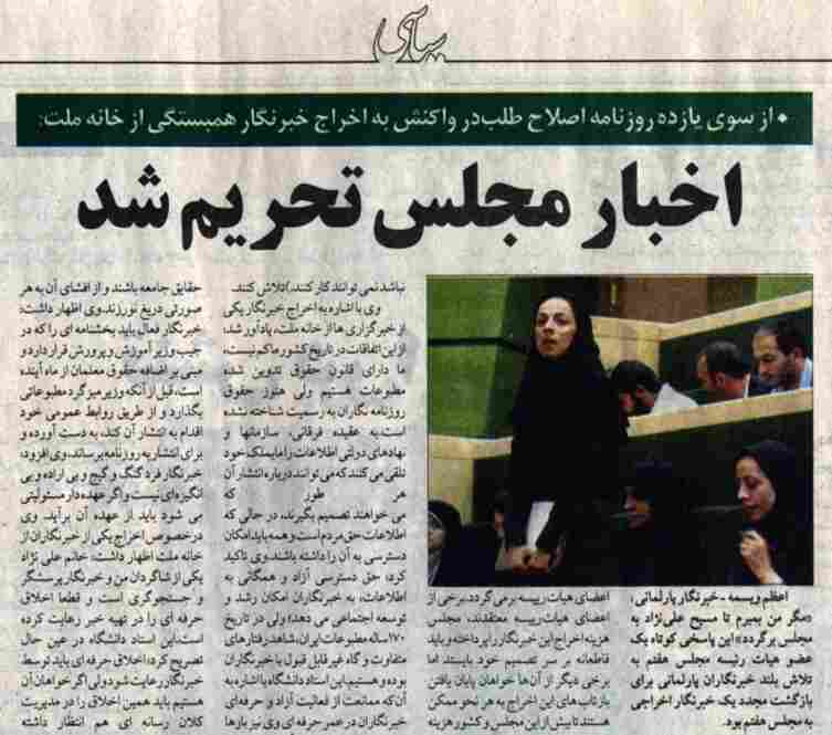 """In protest of Alinejad's expulsion, a major Iranian newspaper, Hambastghi (meaning """"Solidarity"""") vowed to stop covering parliament."""