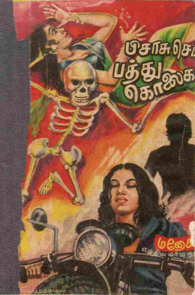 A vintage Tamil cover