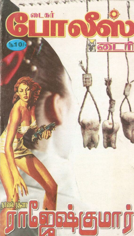 Tamil Pulp': Sexy, Gory Fiction, Now In English : NPR