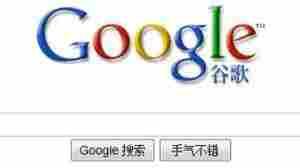 A screen grab of Google China.