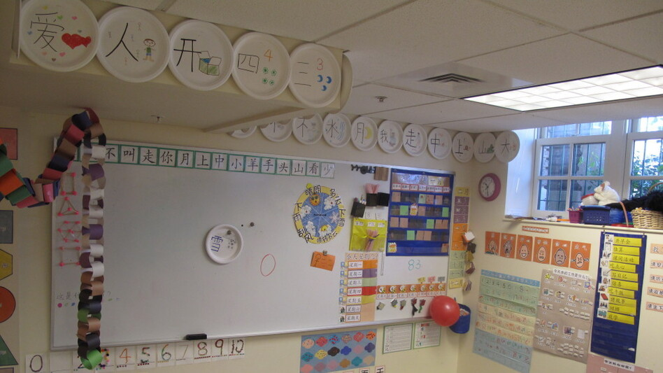 Classrooms at Yu Ying Public Charter School are decorated with Chinese characters and the students' work. (NPR)