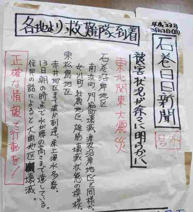 This hand-written newspaper was posted outside a relief center in Ishinomaki, Japan.