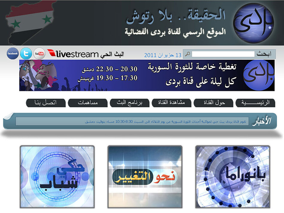 A screenshot of Barada TV's website.