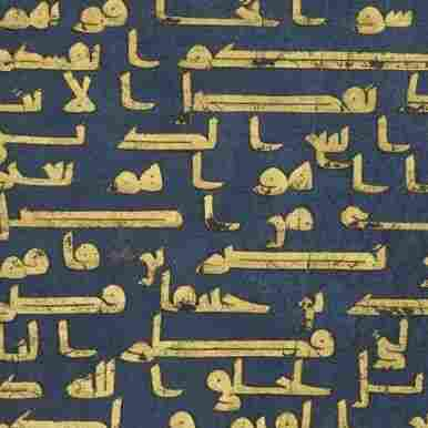 The Met's new galleries include examples of eye-catching calligraphy, like this page from the Quran that was written on indigo-dyed parchment in gold and silver, and originated in Tunisia around the 9th to mid-10th century.
