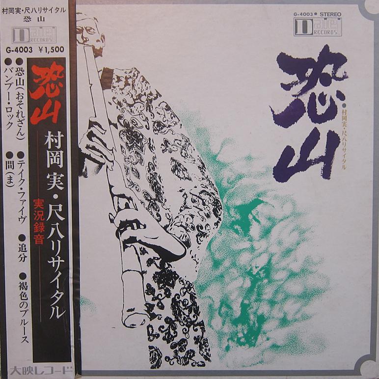 Minoru Muraoka Osorezan Suite
