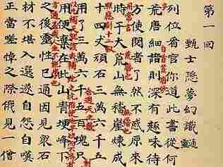 Some of the Jiaxu manuscript's pages contain red-inked notes from commentators at the time. Scholars have used the notes to help interpret passages from Dream of the Red Chamber.