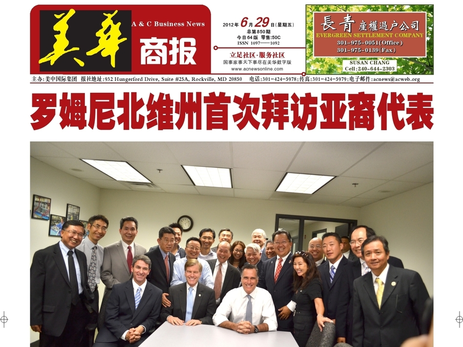 Mitt Romney and Virginia Gov. Bob McDonnell were featured on the front page of a Chinese-language newspaper following a visit to the Northern Virginia's Asian-American community in June. Such engagements with the Asian community helped McDonnell win his current office.