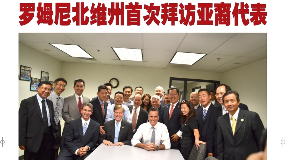 Mitt Romney and Virginia Gov. Bob McDonnell were featured on the front page of a Chinese-language newspaper following a visit to the Northern Virginia's Asian-American community in June. Such engagements with the Asian community helped McDonnell win his current office. (Courtesy of Peter Su )