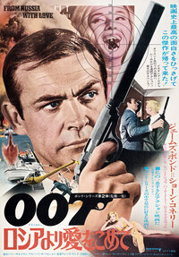 1970s: An arresting, hand-tinted image of Bond with a silenced Walther PPK, accompanies stirring action scenes. The usual image of Bond in the center of a target, is positioned over Tatiana's laughing mouth. The tagline translation reads: