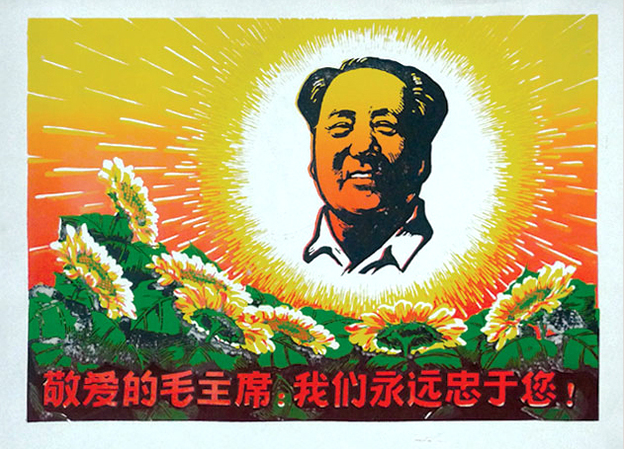 """Beloved Chairman Mao, we are loyal to you forever."" 1967 (Courtesy of the Shanghai Propaganda Poster Art Center)"