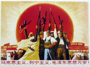 """Long live Leninism, Marxism and Mao Zedong Thought!"" 1971"