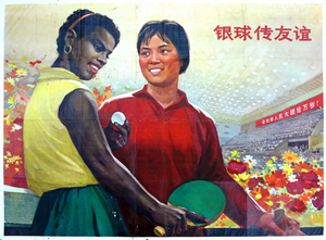 """Silver ping-pong ball carries friendship."" (Ping Pong Diplomacy) 1972"