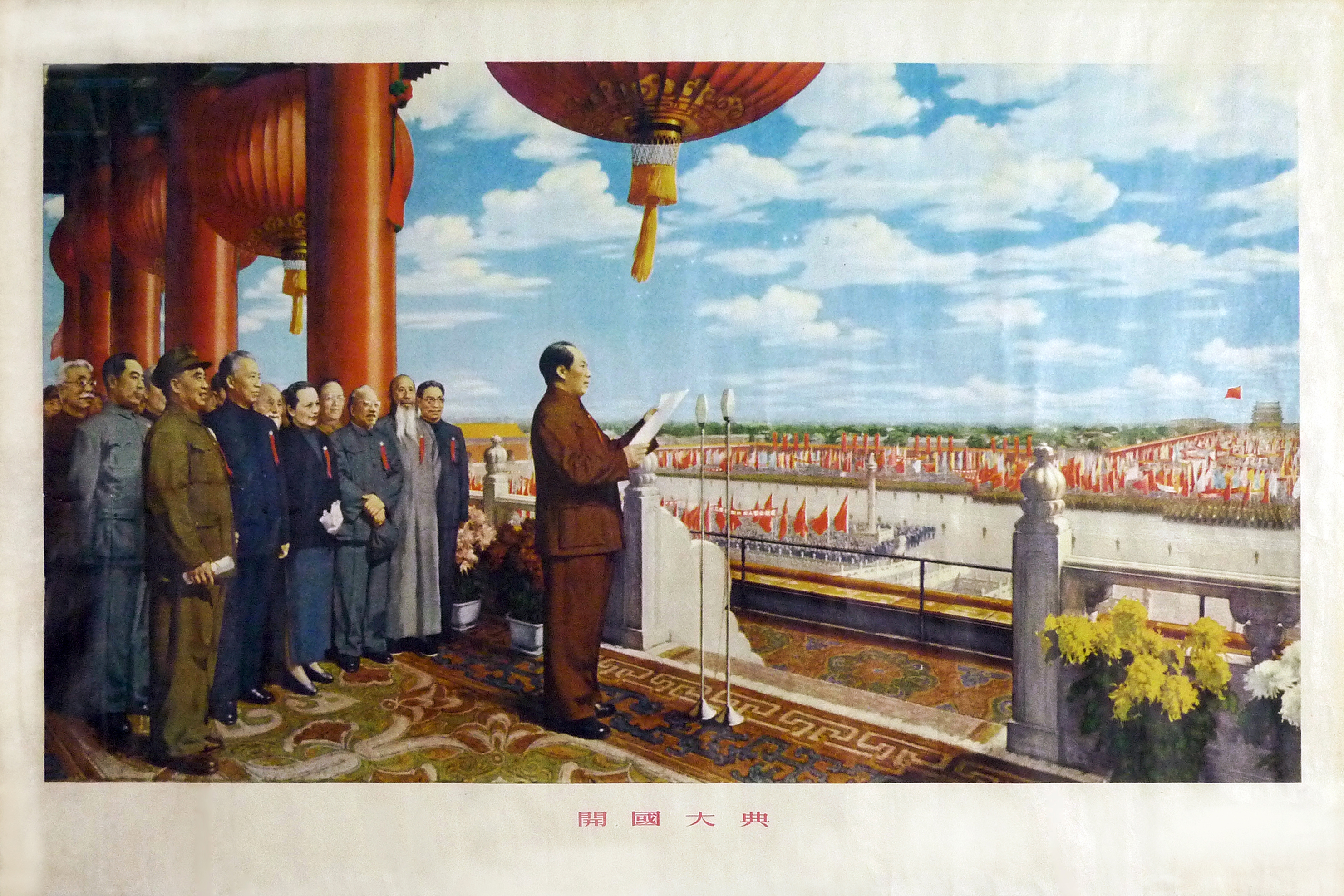 """Founding of the People's Republic of China,"" 1st edition, 1953. (Note senior party official Gao Gang, who stands at the far right.)"