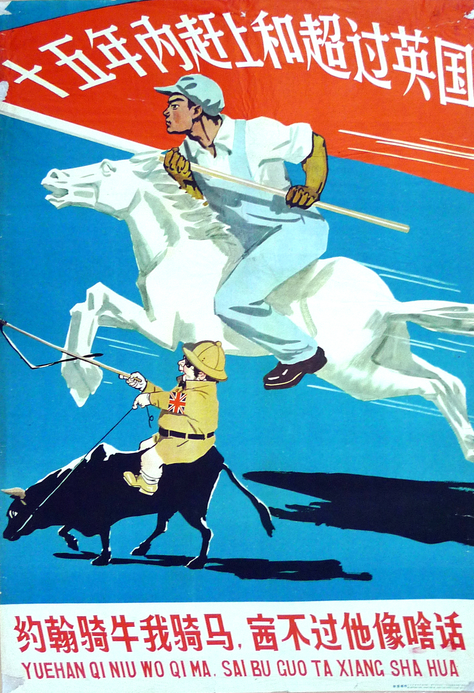 "A poster at the museum shows a Chinese man on horseback racing past a portly British soldier. The caption reads, ""John rides the ox and I am the horse, what a shame if he wins the game."""