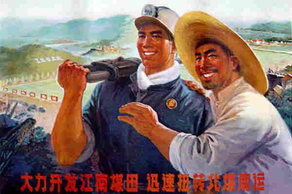 """Develop coal mining in the lower Yangtze Village to change the situation of transporting coal only from north to south."" 1972"