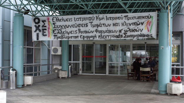 A hand-painted banner decrying drastic cuts to the health care budget is draped on the main entrance of the Regional Hospital of Serres in northern Greece. (Joanna Kakissis for NPR)