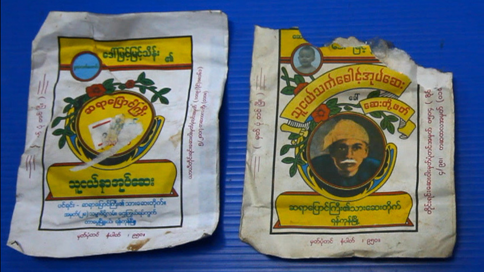 In rural areas of Myanmar, villagers can buy inexpensive packets of drugs, called Ya Chut, when they have malaria. But these local remedies often don't contain adequate amounts of malaria medicines. (NPR)