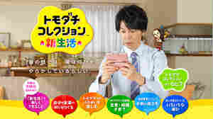 Players found that male characters could marry one another and raise children in Nintendo's 3DS game Tomodachi Collection: New Life. The company is reportedly removing that option. An image shows Nintendo's webpage for the game.