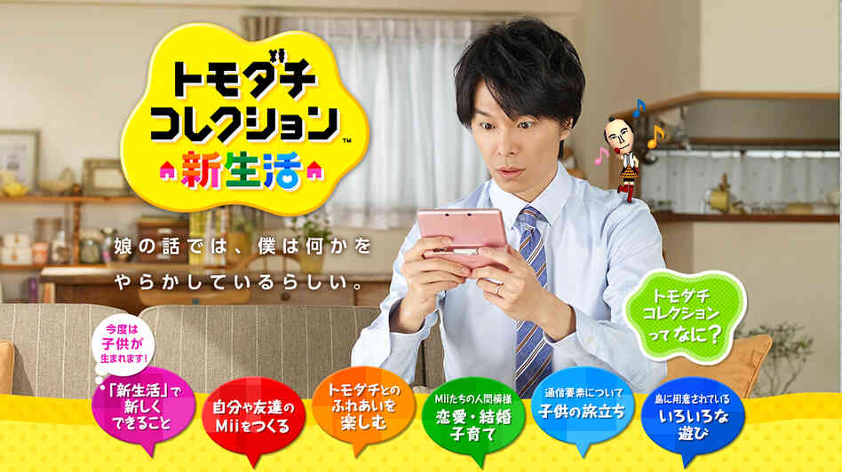Players found that male characters could marry one another and raise children in Nintendo's 3DS game Tomodachi Collection: New Life. The company