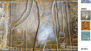 """The graffiti on an Egyptian carving at the 3,500-year-old Luxor Temple reads: """"Ding Jinhao was here."""""""