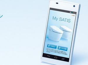 A promotion for the My Satis app.
