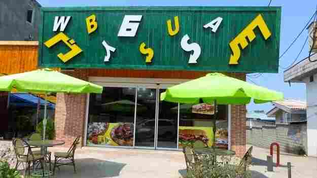Is that Subway? Middle East analyst Holly Dagres is on a hunt for fast-food lookalikes in Tehran.