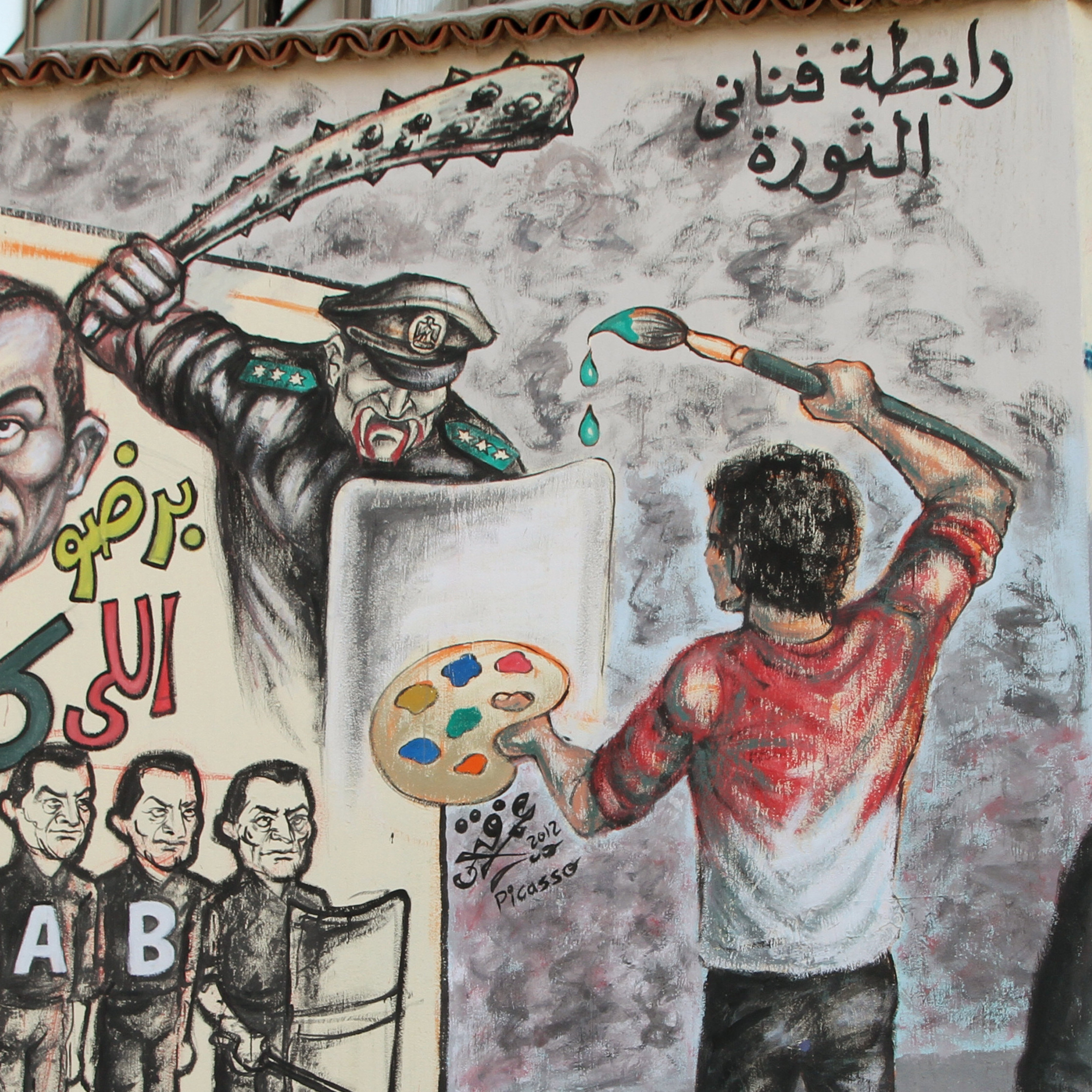 A painter uses his brush against a policeman armed with a mace. This mural is at the intersection of Muhammad Mahmud Street and Tahrir Square, Cairo, Egypt.
