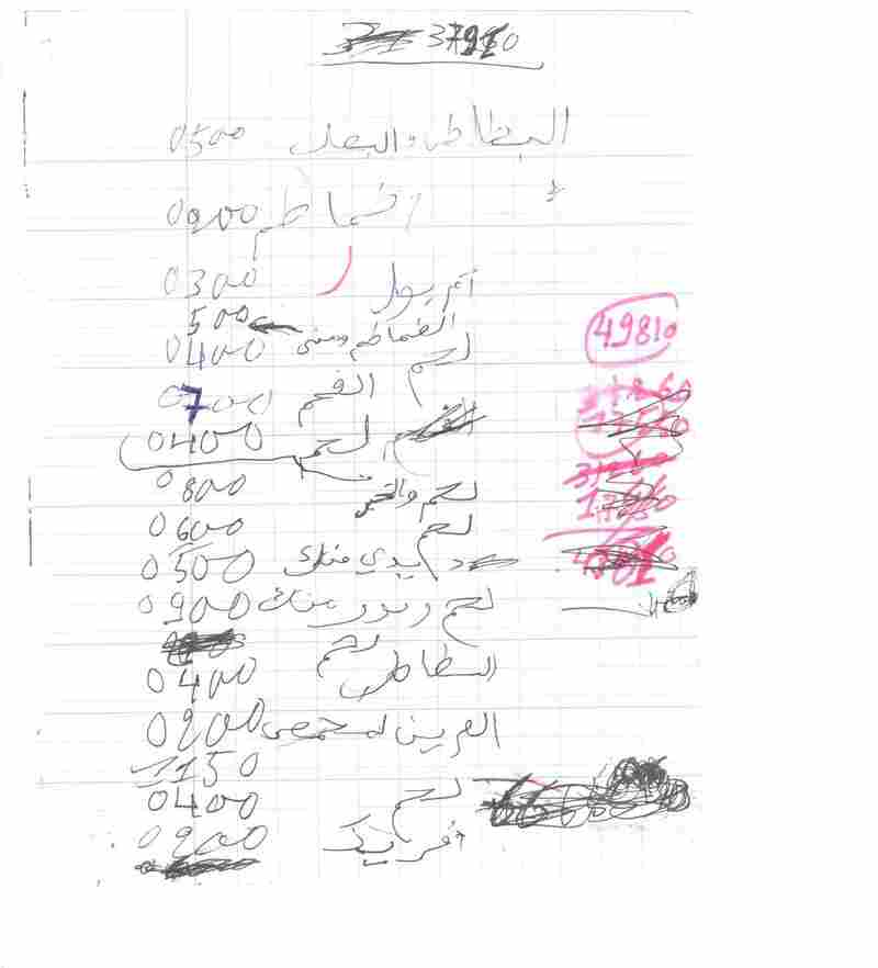 This receipt for groceries, which includes prices paid for tomatoes, onions, charcoal, meat and a light bulb, was retrieved from a building occupied by al-Qaida's North African branch in Timbuktu, Mali.