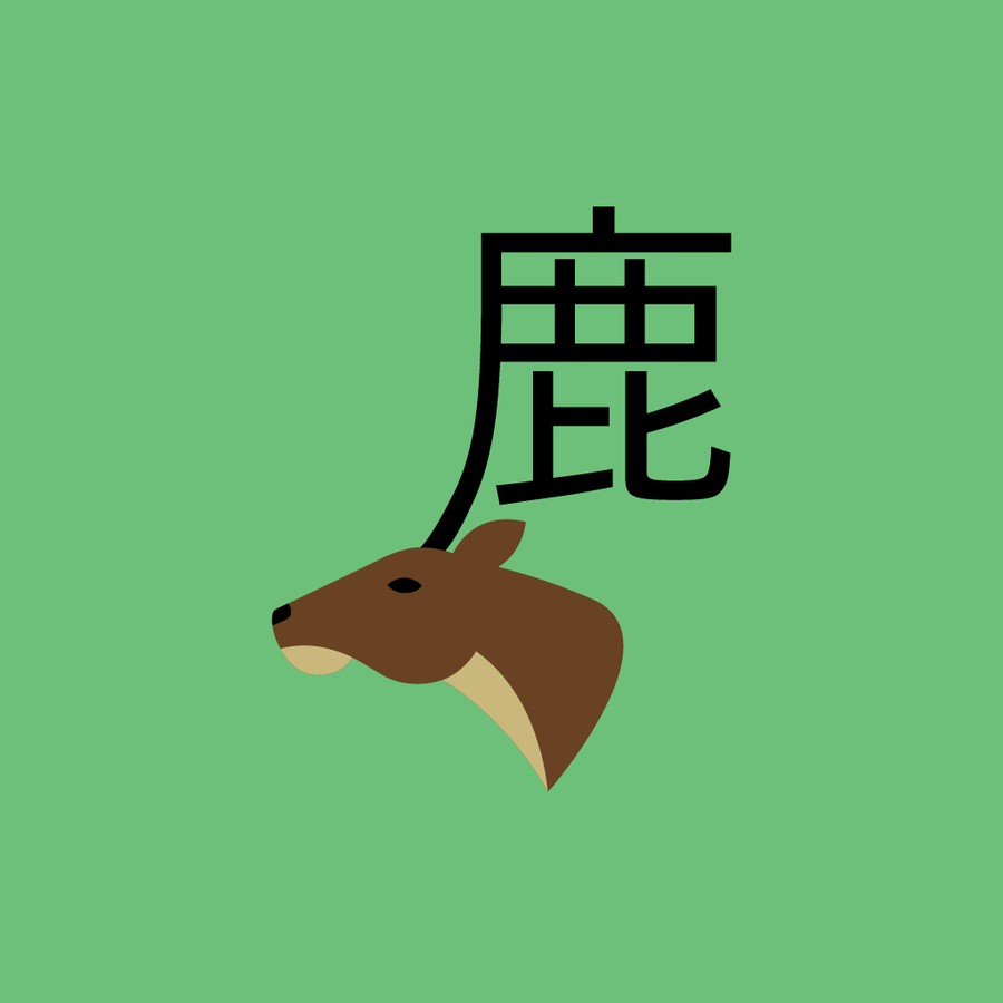 These cute images make reading chinese characters chineasy deer biocorpaavc