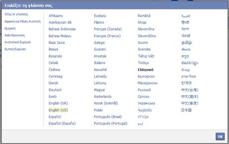 Facebook is available in over 70 languages, ranging from Ancient Greek to French.