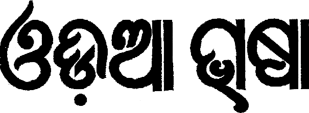 The Oriya language, spoken by millions in India, is not yet supported by the Noto font.