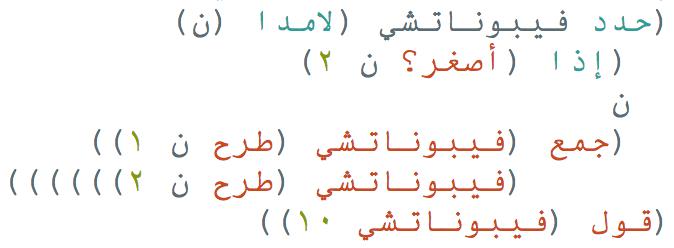 Using Arabic, Nasser codes the Fibonacci sequence algorithm.