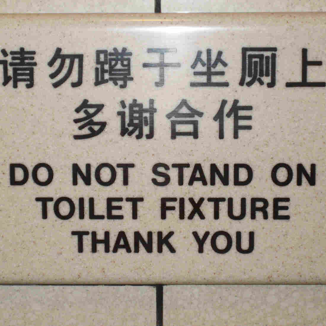Oh, The Places You'll Go: Toilet Signs Try To Help (And Often Fail)