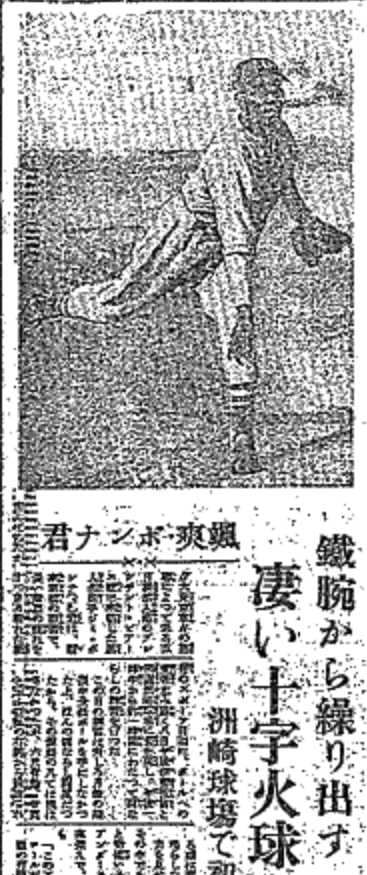 """Japanese newspapers were very excited about the arrival of pitching ace James Bonner, publishing stories with headlines like, """"Dashing Bonner Releases an Amazing Crossfire from his Iron Arm."""""""