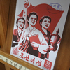 The North Korea Information Center in Seoul, South Korea, holds a vast collection of publications, videos and everyday items from the North. Here, North Korea Woman magazine features the classic propaganda art often seen in North Korea.