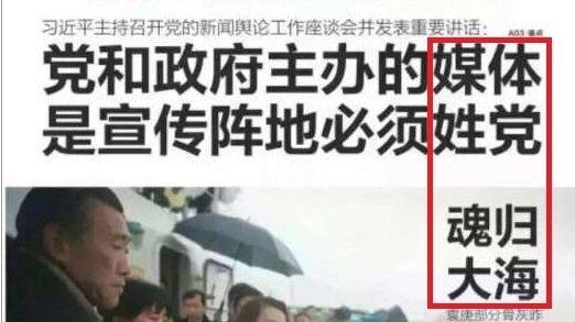 Headlines npr chinese newspaper editor fired over hidden headline message malvernweather Choice Image