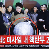 """A South Korean army soldier walks by a TV screen showing North Korean leader Kim Jong Un with superimposed letters that read: """"North Korea's nuclear warhead."""" The warhead was later jokingly dubbed """"the disco bomb."""""""