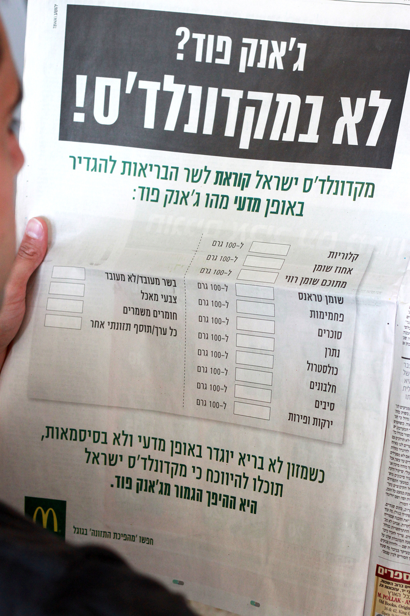 Israel's Health Minister To McDonald's: 'Not In Our ...