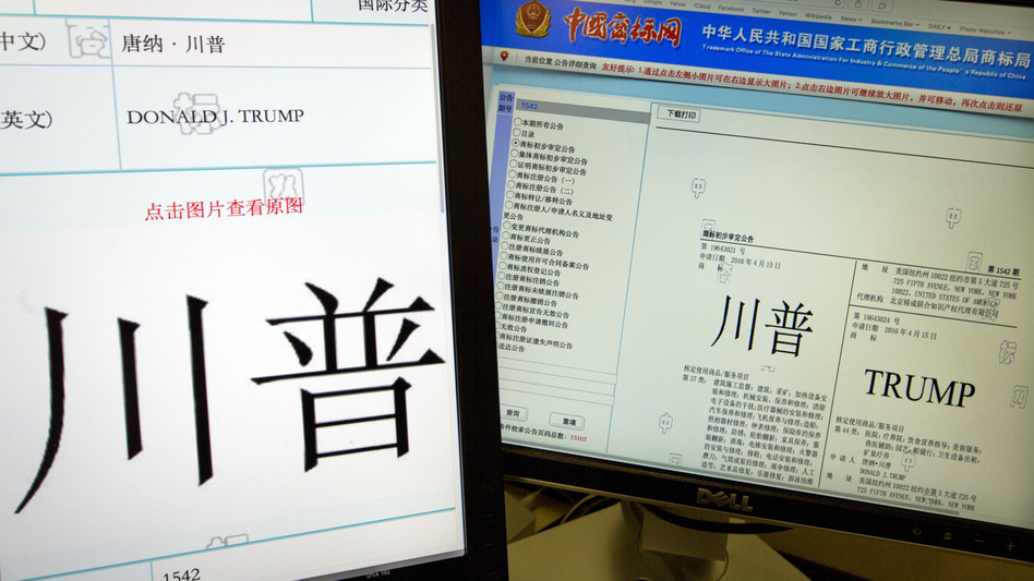 Computer screens show some of the Trump trademarks approved by China. (Ng Han Guan/AP)