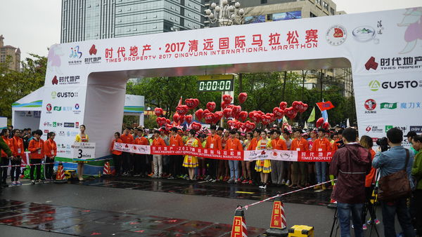 Runners assemble at the starting line of the third annual Qingyuan marathon.