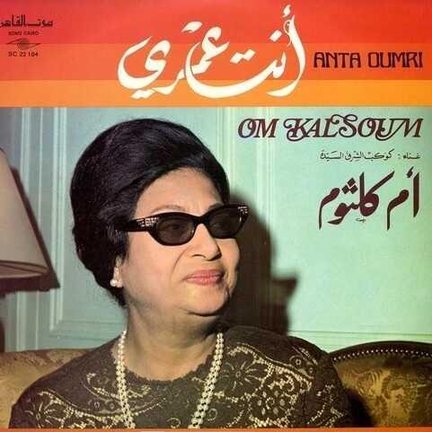 Enta Ommri by Umm Kulthum