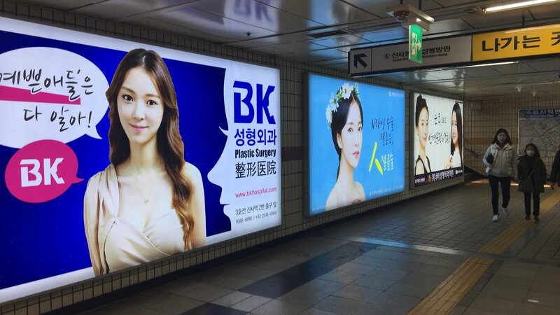 In Seoul, A Plastic Surgery Capital, Residents Frown On Ads For