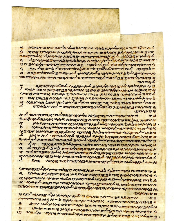 A leaf from an old Samaritan scroll confiscated by Israeli customs officials at the Jordanian border. See the full text.