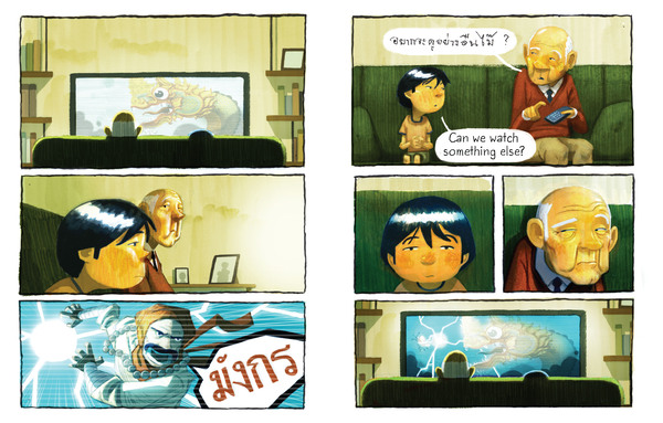 In this page from Drawn Together, the boy and his grandfather are actually asking each other the same question in English and Thai — Do you want to watch something else? — but they cannot understand one another.