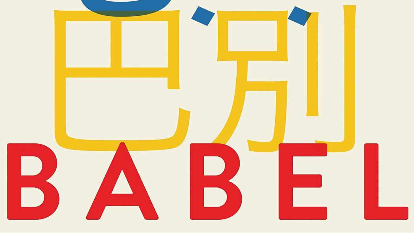 'Babel' Looks At Language Through The 20 Most-Widely Spoken