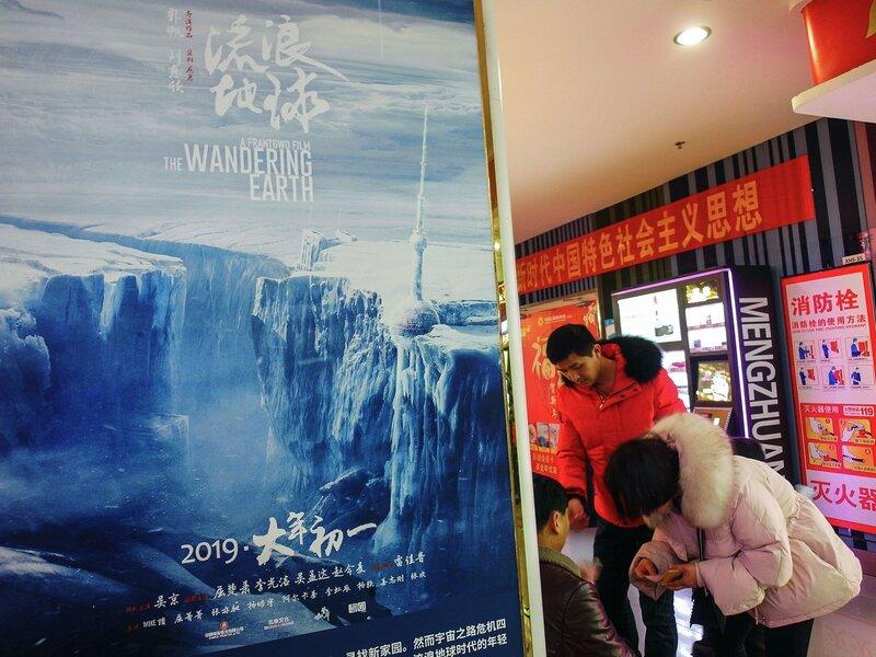 Netflix Buys Rights To Stream Chinese Sci-Fi Blockbuster