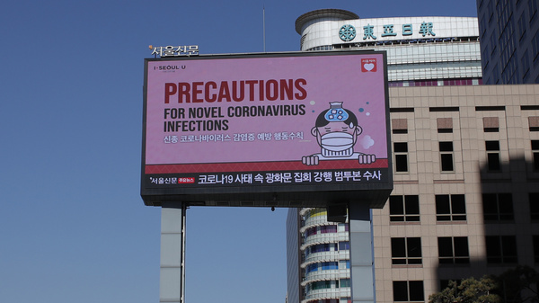 Officials Scramble To Contain Coronavirus Outbreaks In South Korea, Iran And Italy