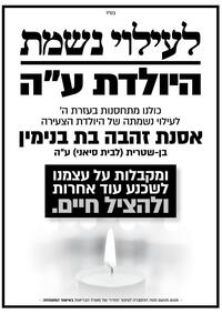 A poster campaign by Israel's Health Ministry calls on women to get vaccinated in memory of Osnat Ben Sheetrit, a pregnant woman who did not get vaccinated and died of COVID-19.